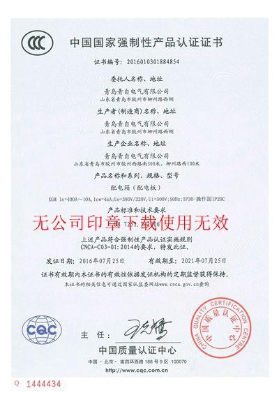 配电箱3C认证证书