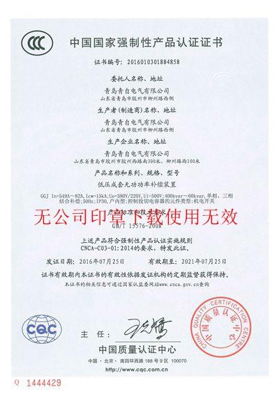低压成套无功功率补偿装置3C认证证书