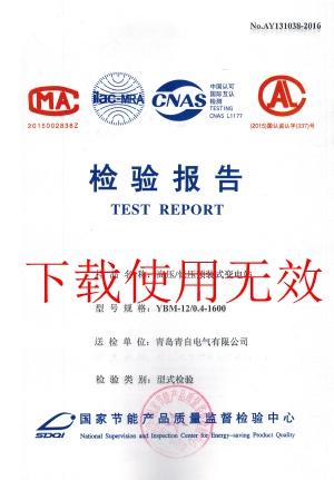 YBM高低压预装式变电站检验报告