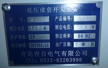 山东爱电MNS低压抽出式开关柜定制案例